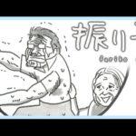 【マジで涙腺崩壊】鉄拳のパラパラ漫画『振り子』に涙が止まらない。