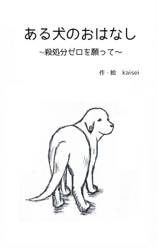 ある犬のおはなし ~殺処分ゼロを願って~