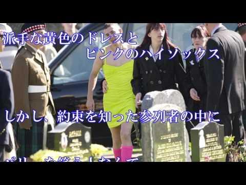 腰に謎の手?【泣ける実話】葬式には相応しくない派手なドレスできたホントの理由に涙が止まらない