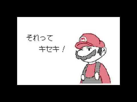 マリオ・キセキの替え歌がシュールで面白い!(笑)
