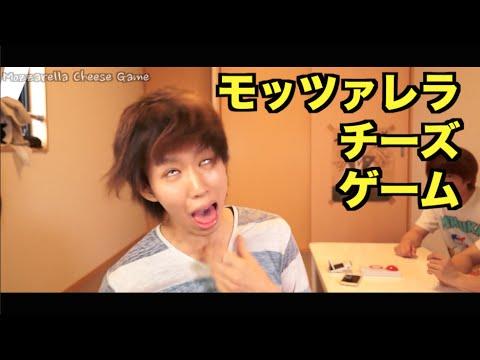 【爆笑】モッツアレラチーズゲーム!