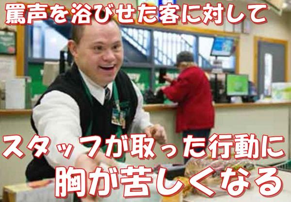 レジでダウン症の店員に「遅い!」と罵った客に対し店員がとった行動に涙