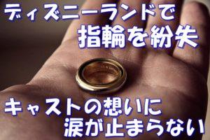 結婚指輪を紛失!ディズニーランドで無くした指輪を巡ってのエピソードが泣ける