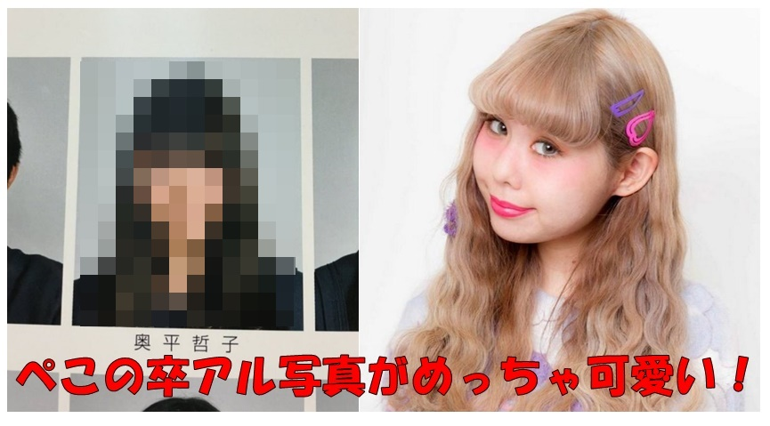 ぺこの卒アルの画像がめっちゃ可愛い!!!